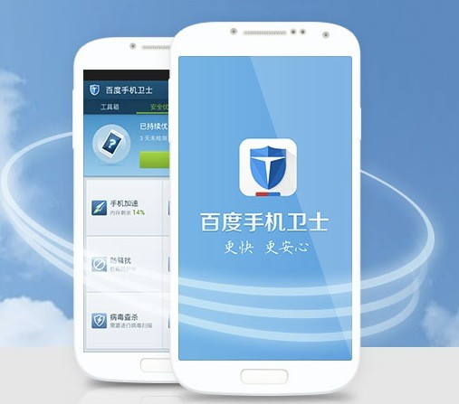 Baidu mobile guards