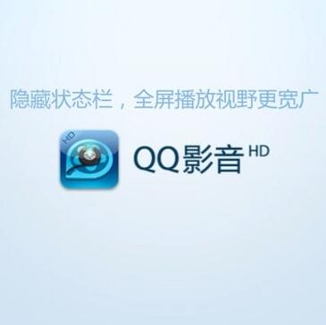 QQ video HD
